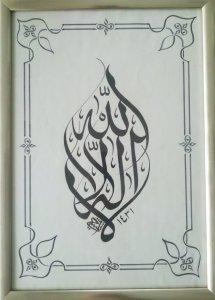 la_ilaha_illallah_by_huseyinatesci-d2yye3b
